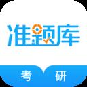 考研准题库app破解版v4.70
