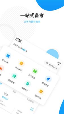 考研准题库app