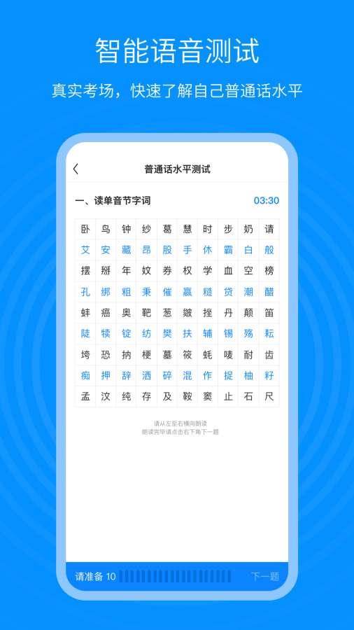 普通话考试通app