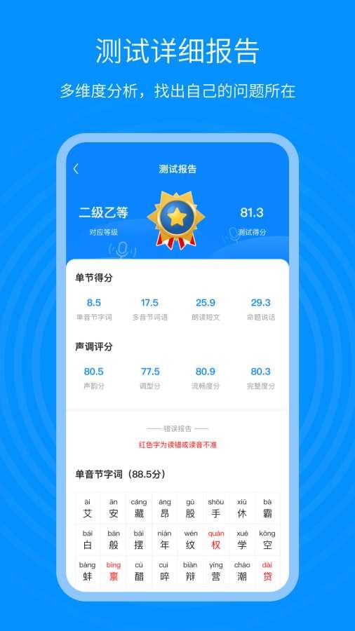 普通话考试通安卓版