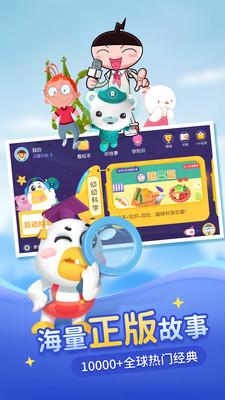 芽芽故事app
