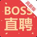 Boss直聘高薪版最新版本