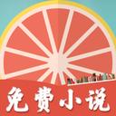 柚子免费小说