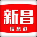新昌信息港v5.0.16