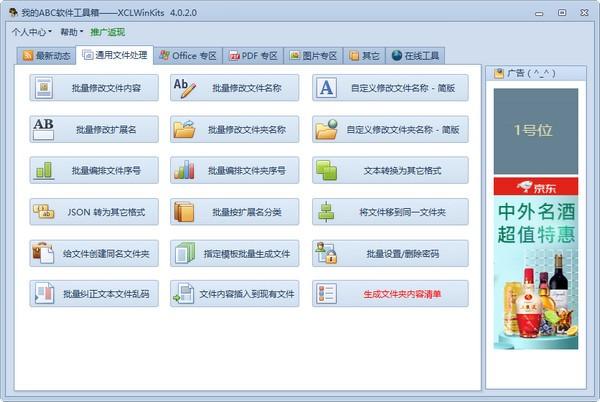 我的ABC软件工具箱