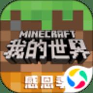 我的世界单机中文版