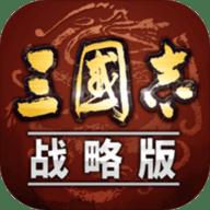 三国志战略版无限战平中文版v2009