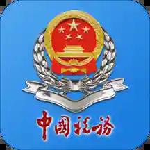 内蒙古税务电子税务局app下载-内蒙古税务局官网发票查询app下载