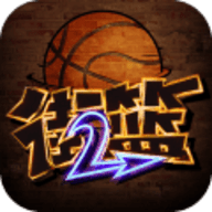 新街头篮球