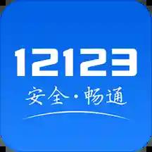 交管12123成绩查询appv2.6.8