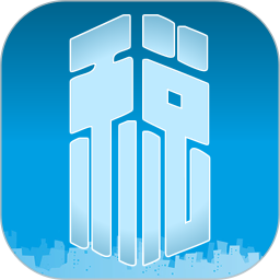 龙江税务手机版客户端appv5.3.1