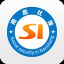 南昌社保网上大厅个人服务app