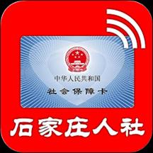 石家庄人社app官网认证v1.2.17