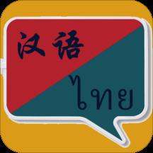 泰语翻译软件v1.0.13
