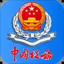 宁夏电子税务局v1.0.4