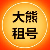 cf手游大熊租号平台