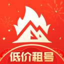 山火租号平台app