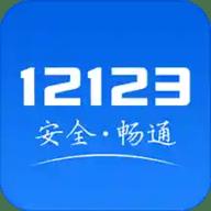 交管12123学法减分v2.6.0
