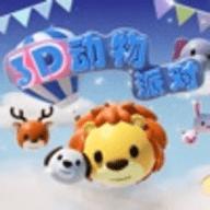 3D动物派对官方免费版