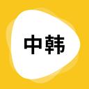 中韩翻译在线拍照app