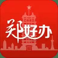 郑好办税务办理appv3.0.1