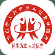 凉山人社APP1.2.4