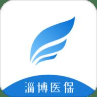 淄博医保APP2.9.3.6