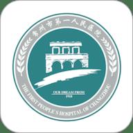 常州第一人民医院预约挂号appv1.1.0