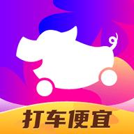 花小猪打车app下载官网