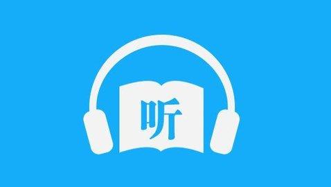 不用付费的听书软件哪个好-可以免费听书不要钱的app