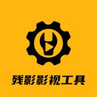 残影影视工具v1.1.8