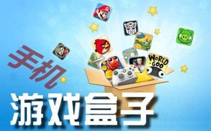 手机游戏盒子bt手游平台