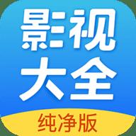 影视大全纯净版免费高清版app2.2.8