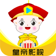 皇帝影视1.0.9官方app下载-皇帝影视安卓无广告下载v1.0.9