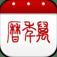 2021日历app