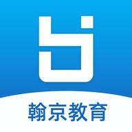 翰京教育v2.0.0