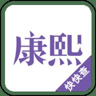 康熙字典在线查字v2.3.1