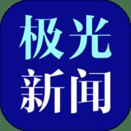 极光新闻app下载安装官网手机版