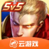 王者荣耀云游戏官方最新版
