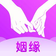 牵手姻缘app官方版