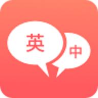 英语口语君v1.1.6