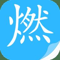 燃文小说app安全版1.5.2