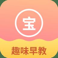 小宝儿趣味早教乐园app1.0